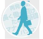 錦糸町就労支援センターの特徴